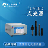 安防監控攝像頭模組用UVLED點光源固化設備