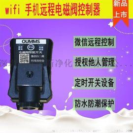 wifi无线电磁阀控制器园林花草浇水器远程水龙头