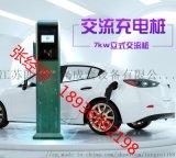 新能源汽車7kw交流快速充電樁 江蘇廠家直銷