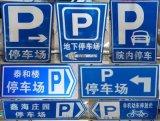 甘肃交通指示牌厂家兰州标志牌加工厂
