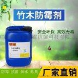 竹木防霉剂,表面喷涂无色无毒,环保 艾浩尔供应
