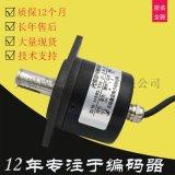 光電旋轉編碼器H58S-15F-20-2-N-24