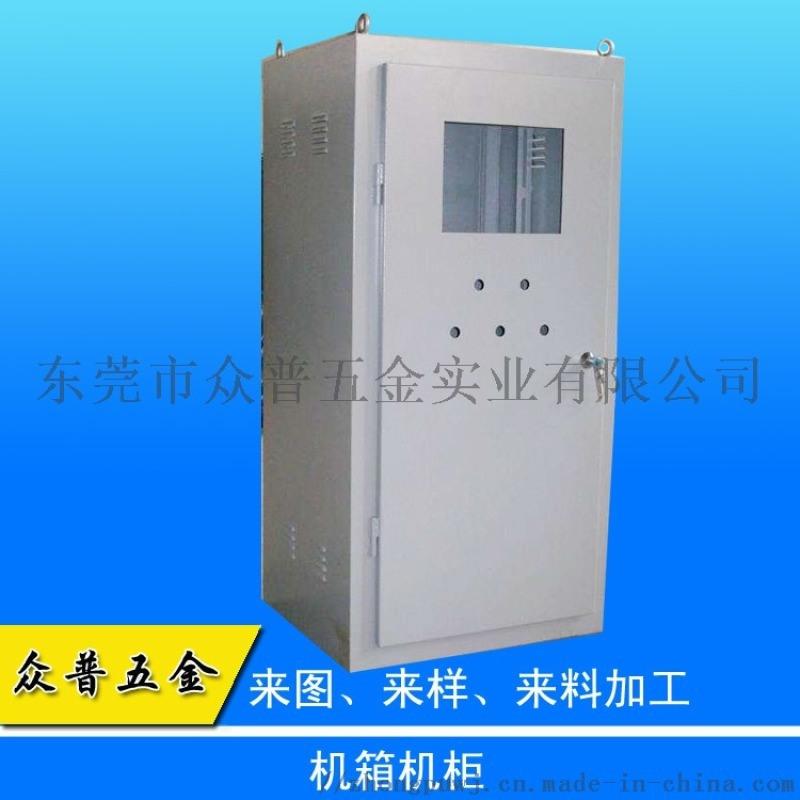 众普五金铝型材外壳加工机箱机柜不锈钢钣金来图样定制