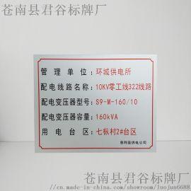 廠家供應電力部門南方電網標識牌臺區變壓器標識牌