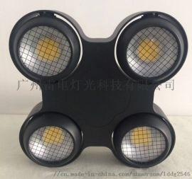 四眼防水观众灯 LED观众灯会议灯舞台灯 酒吧灯