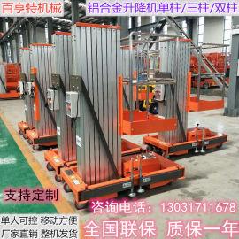 高空作业升降梯移动式铝合金升降机电动液压升降平台车