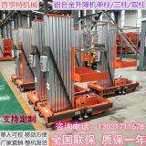 高空作業升降梯移動式鋁合金升降機電動液壓升降平臺車