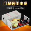 12V5A 3A門禁電源電池電控鎖專用控制器變壓器