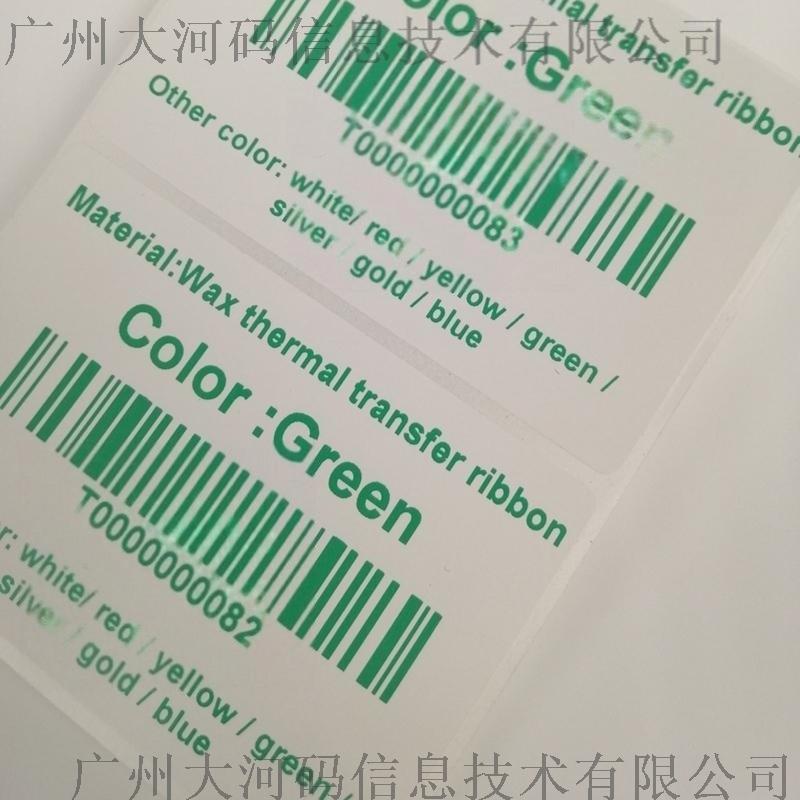 代不干胶图书馆打印标签定制 条码条形码订做流水号
