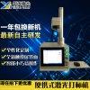 自動化不鏽鋼商標鐳射打標機 金屬鐳射小鐳雕機