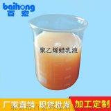 皮革塗飾蠟 紡織品柔軟劑、平滑劑BH-629