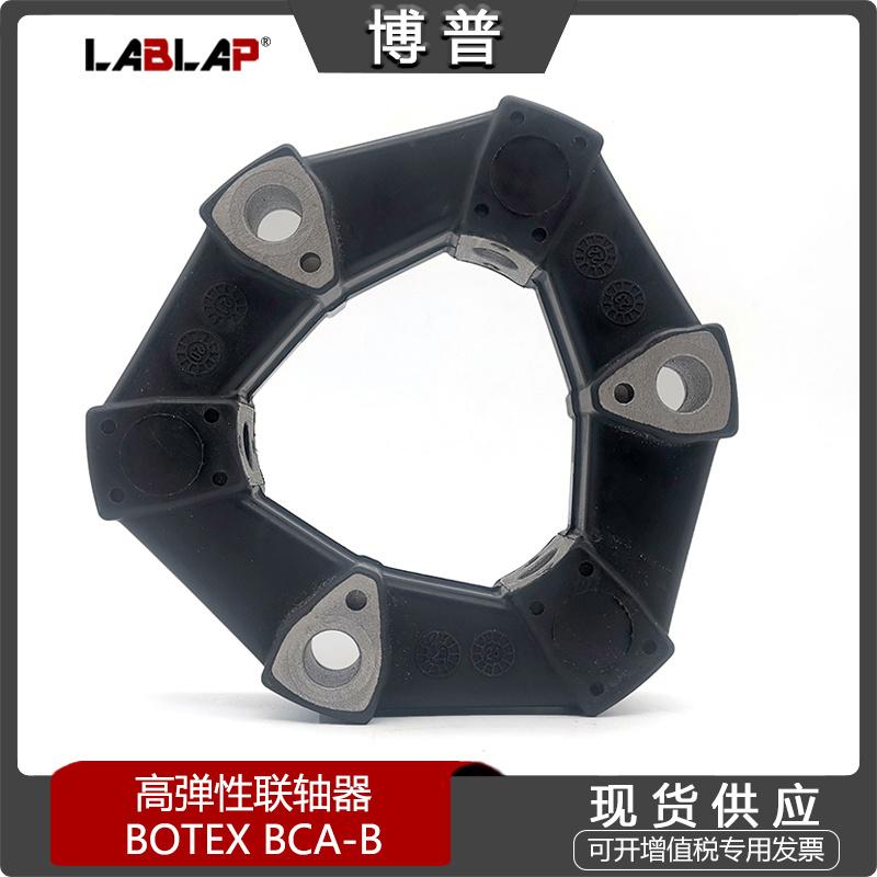 BOTEX BCA高彈性聯軸器 緩衝墊