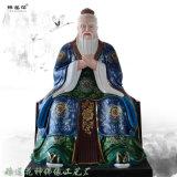 三尊儒释道佛像 三教 孔夫子 孔圣人神像 老君爷像