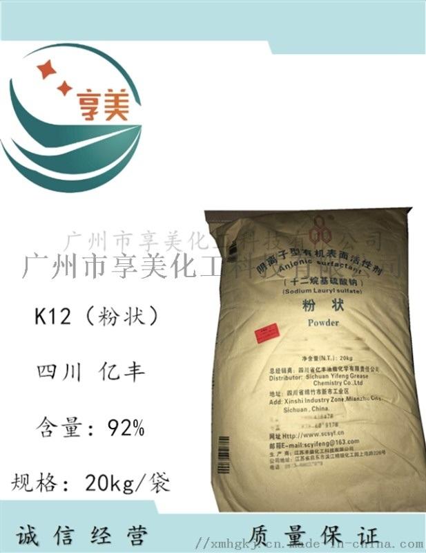 十二烷基硫酸钠厂家 广东K12发泡剂 牙膏起泡剂