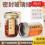 玻璃罐子280ml辣椒醬瓶生產廠家