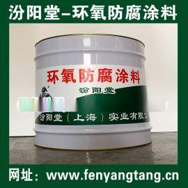 环氧防水涂料、环氧防腐涂料用于金属钢结构防锈防腐