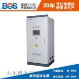 500A270V高壓直流電源博奧斯廠家直銷