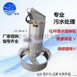 供应QJB型潜水搅拌机 固液搅拌混合