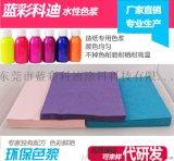 造纸专用色浆,安全环保