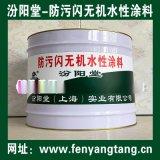 防污閃無機水性塗料、塗膜堅韌、粘結力強、抗水滲透