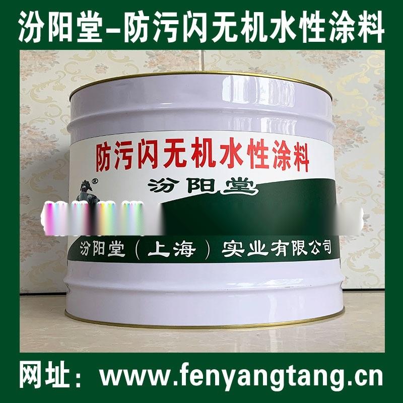 防污闪无机水性涂料、涂膜坚韧、粘结力强、抗水渗透