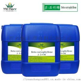 厂家直销反式石竹烯 β-石竹烯 单体香料
