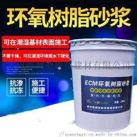 环氧树脂砂浆 防水防腐抗冻修补效果好
