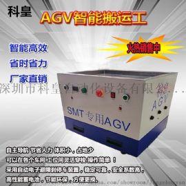 智能磁导航AGV运输小车