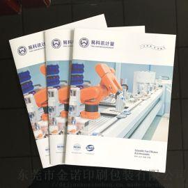 企业画册印刷设计深圳印刷厂