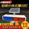 鋰電池太陽能爆閃燈四格雙面紅藍爆閃