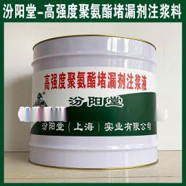 高强度聚氨酯堵漏剂注浆料、防水,防漏,性能好