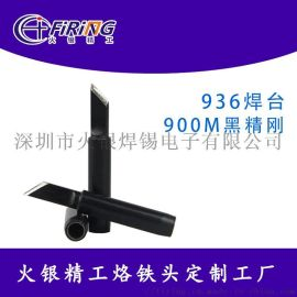 900M黑精钢无铅烙铁头,适用936焊台厂家供应