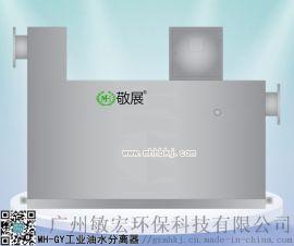 敏宏环保敬展牌工业油水分离器