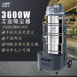 3600瓦100升养殖场用吸鸡粪猪粪WX-36   功率工业吸尘器