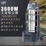 3600瓦100升養殖場用吸雞糞豬糞WX-36   功率工業吸塵器