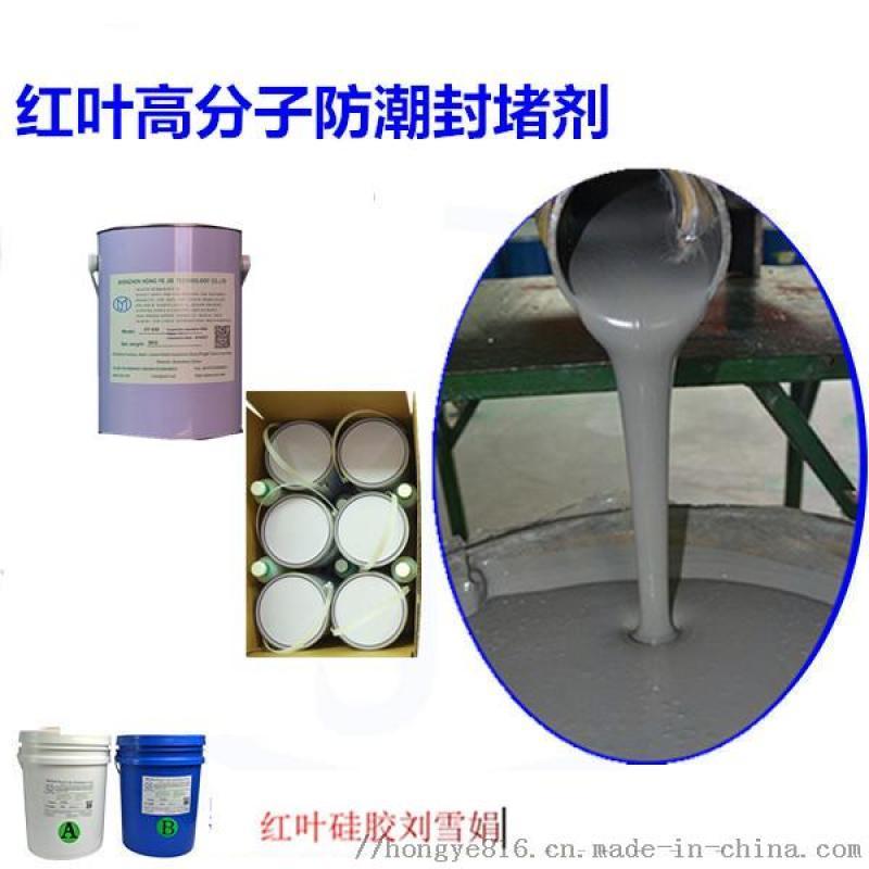 高分子防滲防雨封堵材料 高分子防潮封堵劑