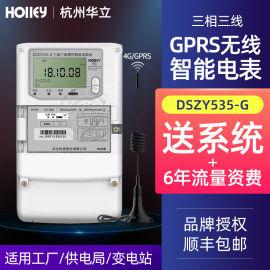 华立无线远程电表DSZY535-G三相三线智能电表