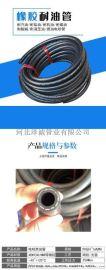 河间厂家橡胶耐油管电喷管批发在使用橡胶软管的注意事项