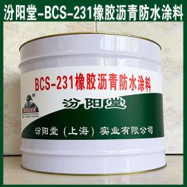 BCS-231橡胶沥青防水涂料、现货、销售、