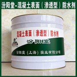 混凝土表面(渗透型)防水剂、抗水渗透