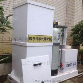 医疗废水处理设备 小型高效污水处理设备