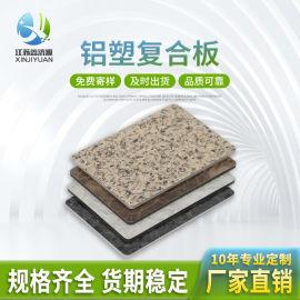 石纹铝塑板 室内装饰铝塑复合板 4mm仿大理石纹