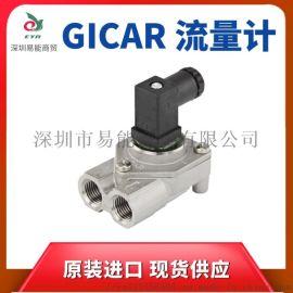 供应GICAR液体涡轮流量计 柴油流量计
