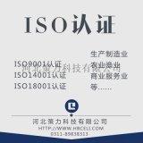 石家庄策力产品ISO咨询CCC体系