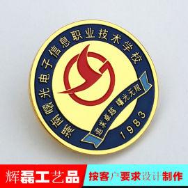 徽章定做 金属徽章 胸章制作厂家 校牌胸牌定制