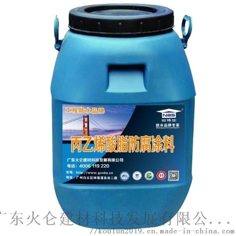 丙乙烯酸酯防水防腐涂料污水池防腐涂料供应