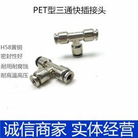 全铜快速PE4/6快插接头三通T型快速气管气动接头