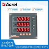 智慧三相電能表,ACR120E/CP智慧三相電能表