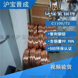 现货C1100紫铜线无氧铜线电线电缆  t2纯铜线