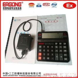 EJQ-10防爆计算器/计算机工业化工厂专用